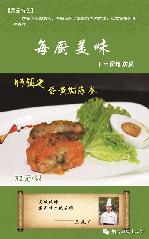 """烟台凤凰山宾馆十二周年店庆——""""每厨美味"""""""